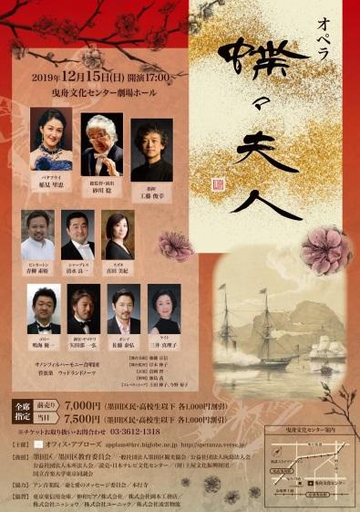 オペラ蝶々夫人_曳舟文化センター1