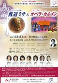 戴冠ミサ&オペラ「カルメン」2015/12/13 坂戸市民会館