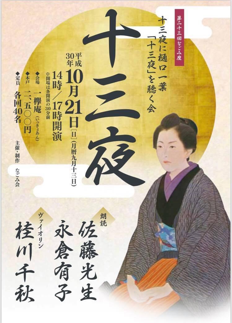 一欅庵-朗読会-181021