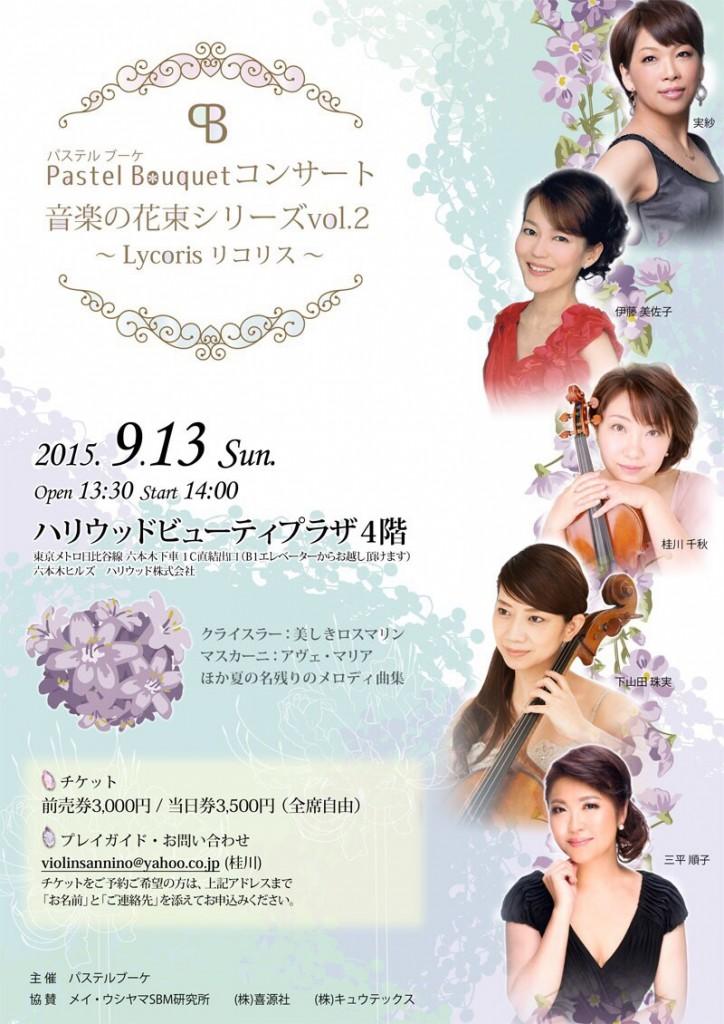 PastelBouquetコンサート音楽の花束シリーズvol2