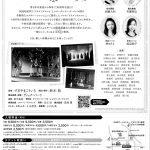 【2017/5/13,14】バレエ「ドラゴンクエスト」@新百合ヶ丘(川崎)