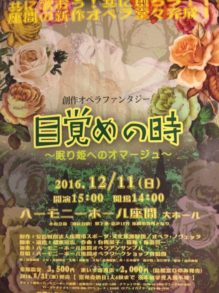 創作オペラファンタジー「目覚めの時~眠り姫へのオマージュ~」@ハーモニーホール座間
