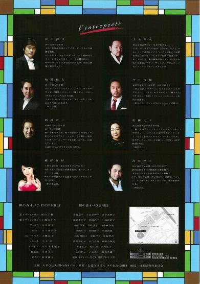 響の森オペラ_オペラガラコンサート裏_2018年8月18日_桶川市民ホール