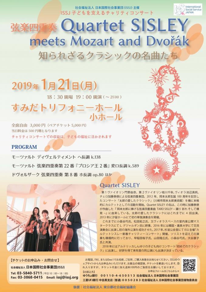 concert190121