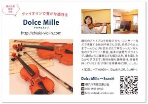 青葉区青葉台藤が丘のヴァイオリン教室DolceMille