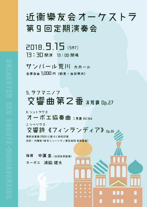 近衞樂友会オーケストラ第9回定期演奏会_サンパール荒川