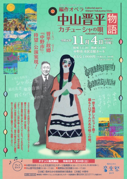 信州なかの音楽祭2019_岩河智子編作オペラ「中山晋平物語~カチューシャの唄~」