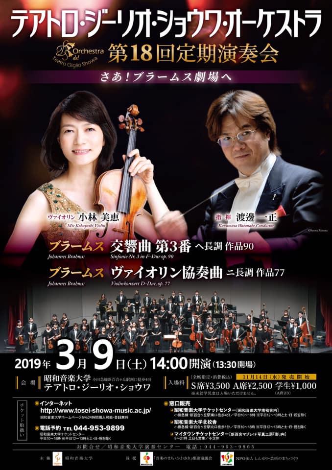 テアトロ・ジーリオ・ショウワ・オーケストラ 第18回定期演奏会