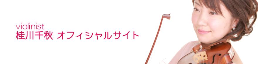 ヴァイオリン奏者 桂川千秋 オフィシャルサイト田園都市線 横浜市青葉区青葉台・藤が丘 ヴァイオリン奏者 桂川千秋 オフィシャルサイト|ヴァイオリン教室 Dolche Mille(ドルチェミッレ)