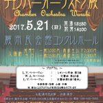 【2017/5/21】チェンバーオーケストラ発足記念コンサート@蕨(埼玉)