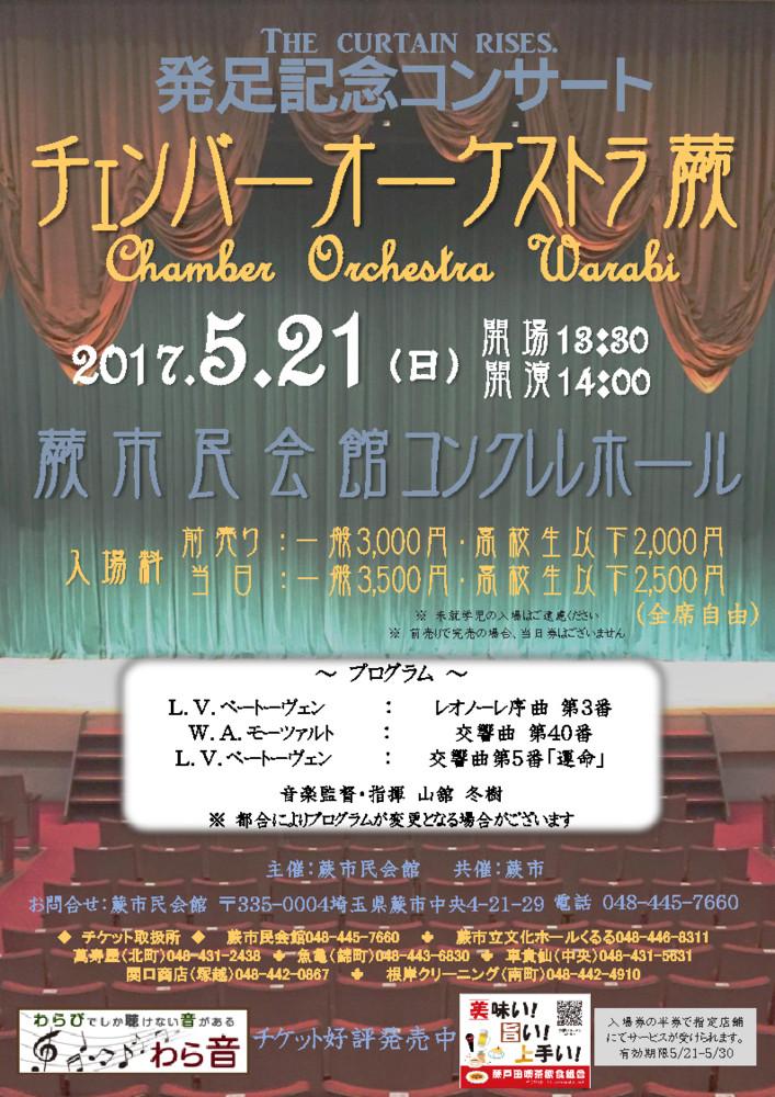 チェンバーオーケストラ発足記念コンサート埼玉県蕨市