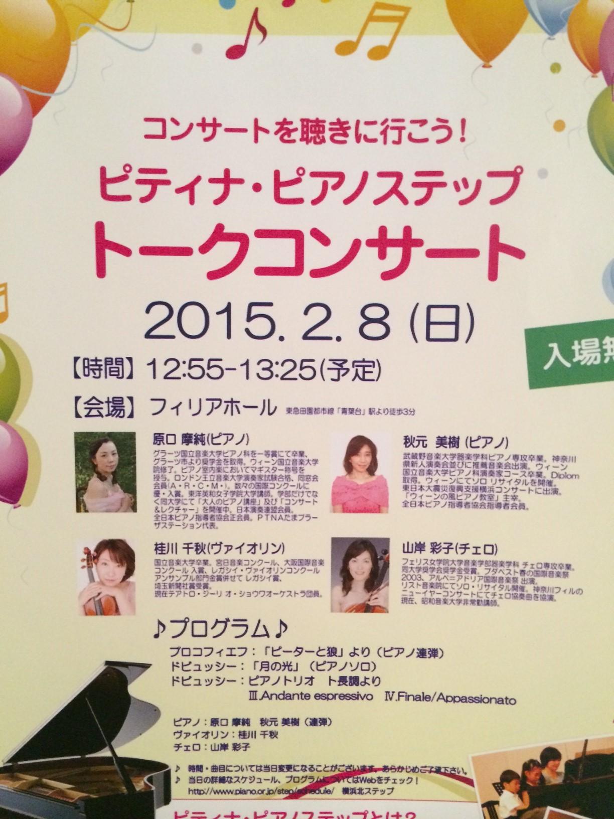 ピティナピアノステップ トークコンサート 2015/2/8