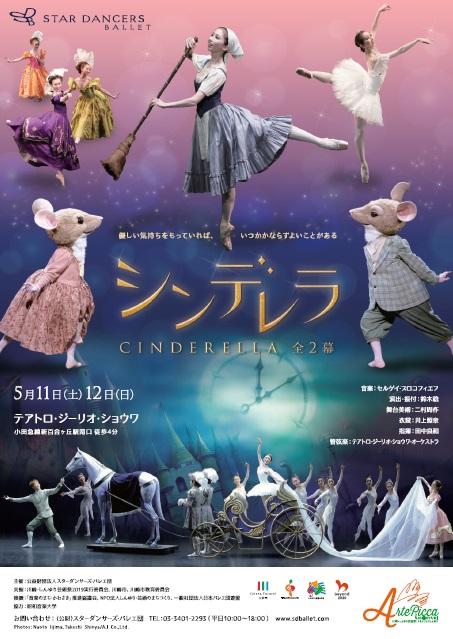 スターダンサーズ・バレエ団公演シンデレラ表
