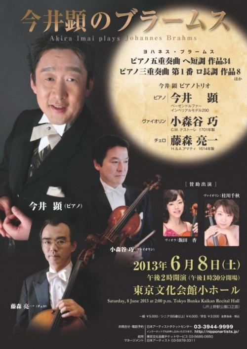 今井顕のブラームス 2013/6/8