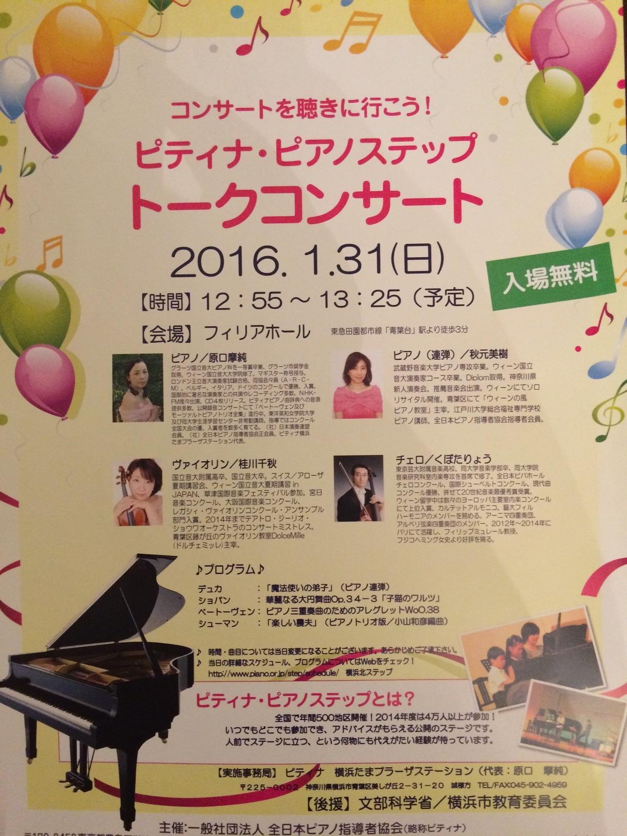 【2016/1/31】ピティナピアノステップ トークコンサート@青葉台