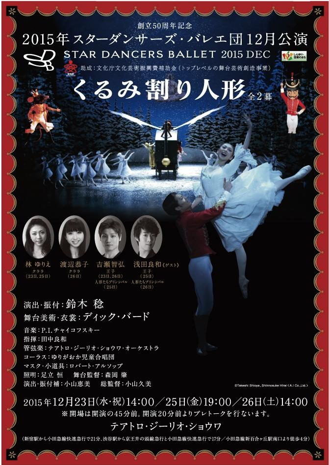 スターダンサーズ・バレエ団12月公演「くるみ割り人形」 15/12/23,25,26