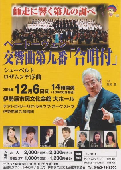 ベートーヴェン交響曲第九番「合唱付」2015/12/6