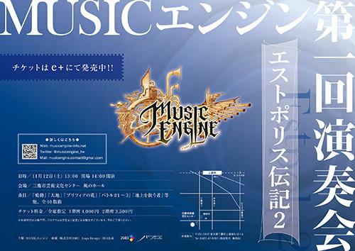 【2016/11/12】MUSICエンジン第1回演奏会@三鷹