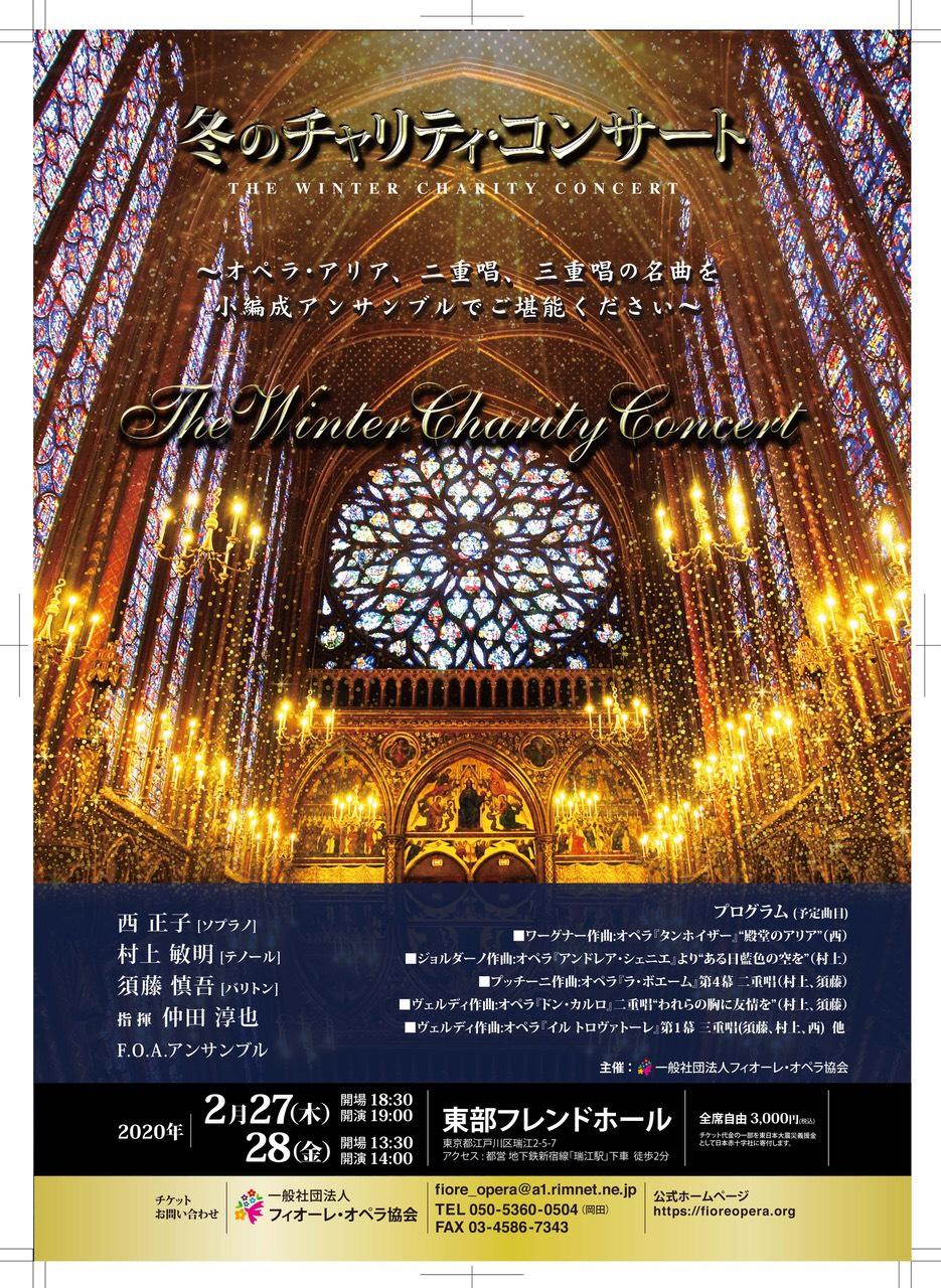 【2020/2/27,28】冬のチャリティ・コンサート@東部フレンドホール(江戸川区・瑞江)