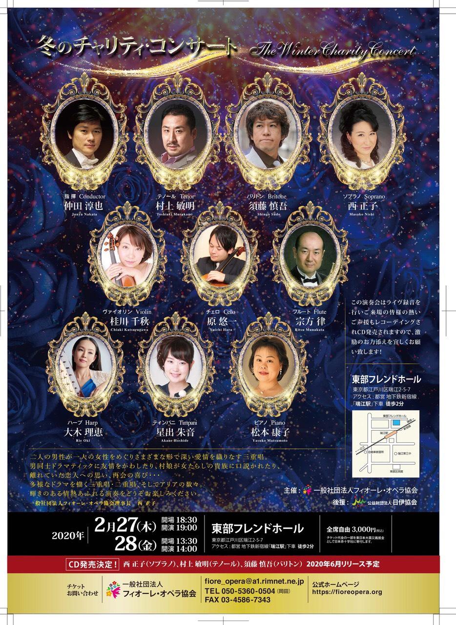 冬のチャリティ・コンサート@東部フレンドホール(江戸川区・瑞江)2