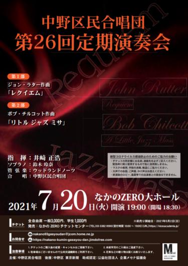 【2021/7/20】中野区民合唱団 第26回定期演奏会@なかのZERO 大ホール(中野区・中野駅)