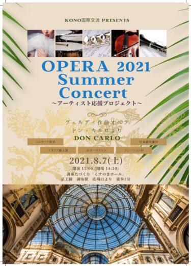 【2021/8/7】OPERA2021 Summer Concert@調布たづくり「くすのきホール」(調布駅)