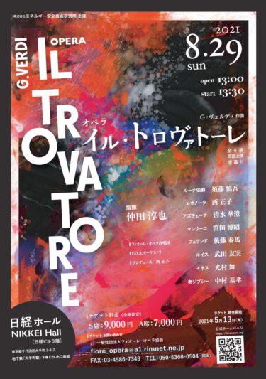 【2021/8/29】オペラ「イル・トロヴァトーレ」 @日経ホール(千代田区・大手町駅)