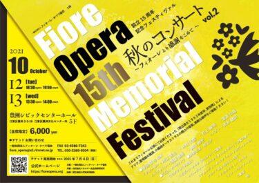 【2021/10/12,13】Fiore Opera 15th Memorial Festival@豊洲シビックセンターホール(江東区・豊洲駅)