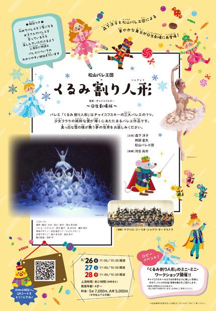 【2016/08/26〜28】松山バレエ団公演「くるみ割り人形」@日比谷