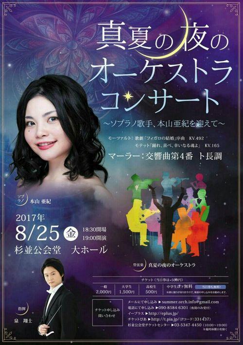 【2017/08/24】砂川稔 音楽の館 Vol.1@杉並公会堂
