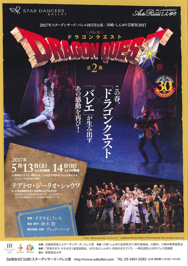 ドラゴンクエストオーケストラバレエ1