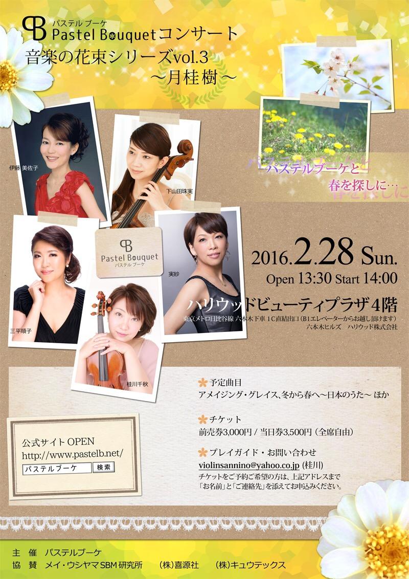 【2016/02/28】PastelBouquetコンサート 音楽の花束シリーズvol.3@六本木