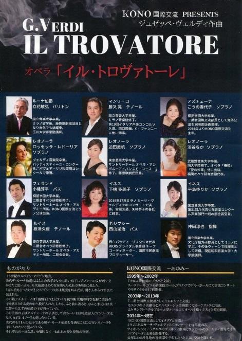 【2019/3/13】オペラ「イル・トロヴァトーレ」愛と復習の物語@あいれふホール(福岡)