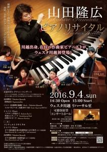 山田隆広ピアノリサイタル表面