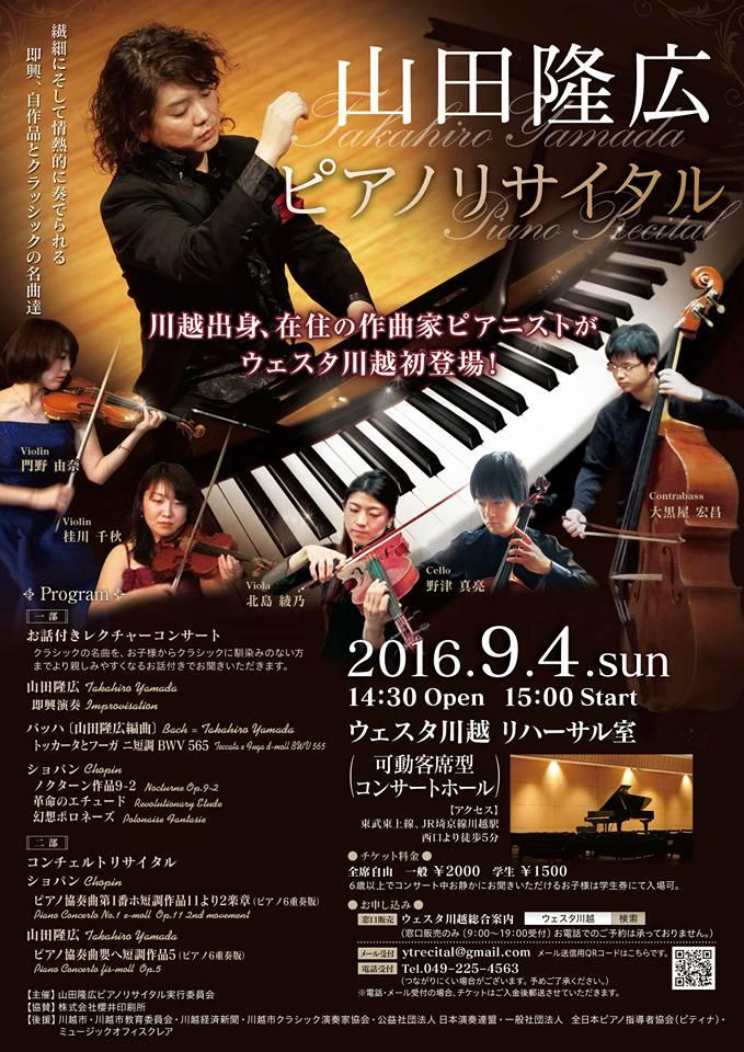 【2016/09/04】山田隆広ピアノリサイタル@ウェスタ川越 リハーサル室