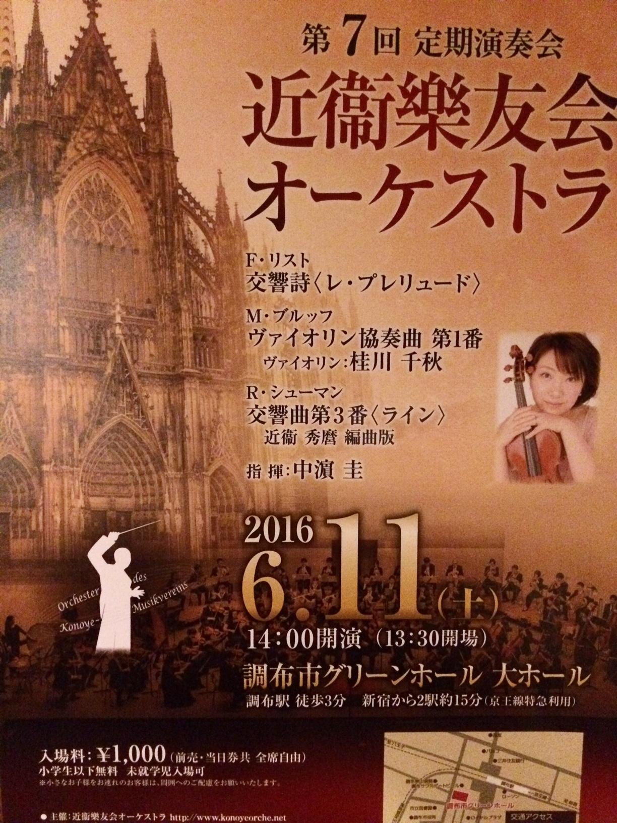 【2016/06/11】近衞樂友会オーケストラ 第7回定期演奏会@調布