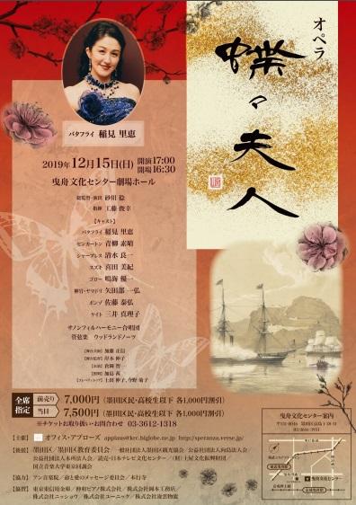 オペラ蝶々夫人_曳舟文化センター2