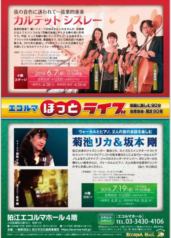 【2019/6/7】エコルマ ほっとライブ@狛江エコルマホール(東京)