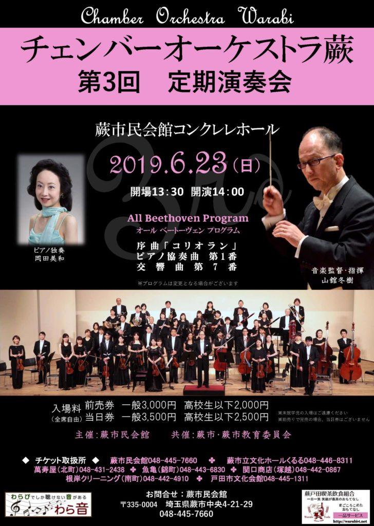 チェンバーオーケストラ蕨-第3回定期演奏会
