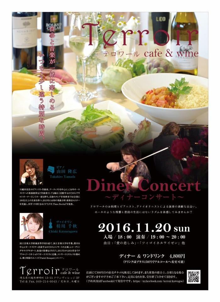 【2016/11/20】Terroir Diner Concert@川越