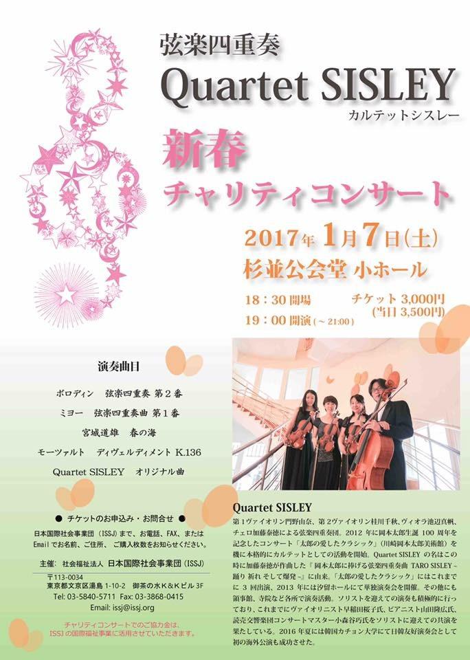 【2017/01/07】Quartet SISLEY 新春チャリティコンサート@荻窪