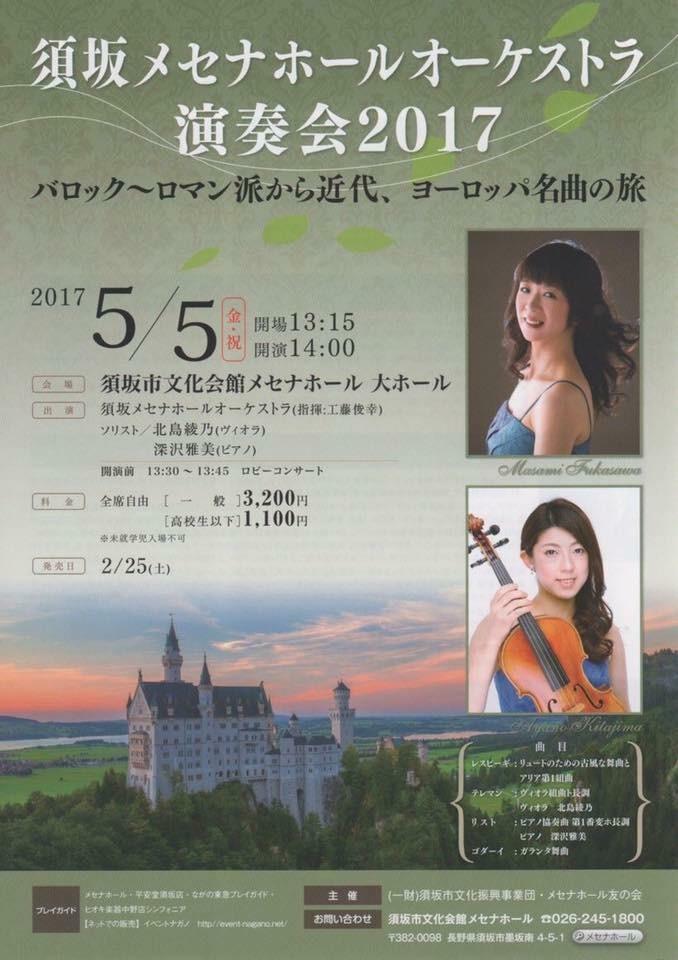 【2017/5/5】須坂メセナホールオーケストラ演奏会@須坂市(長野)