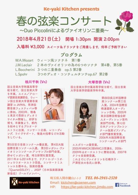 【2018/4/21】春の弦楽コンサート-ヴァイオリン二重奏-@入間市
