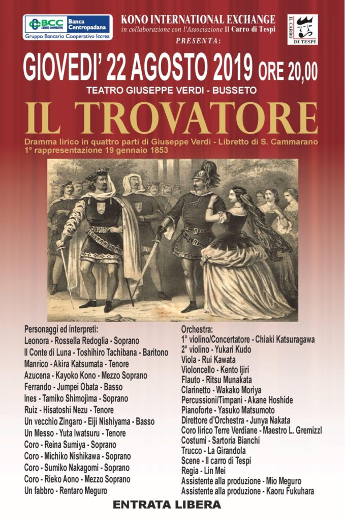 IL TROVATORE 2019イタリア公演