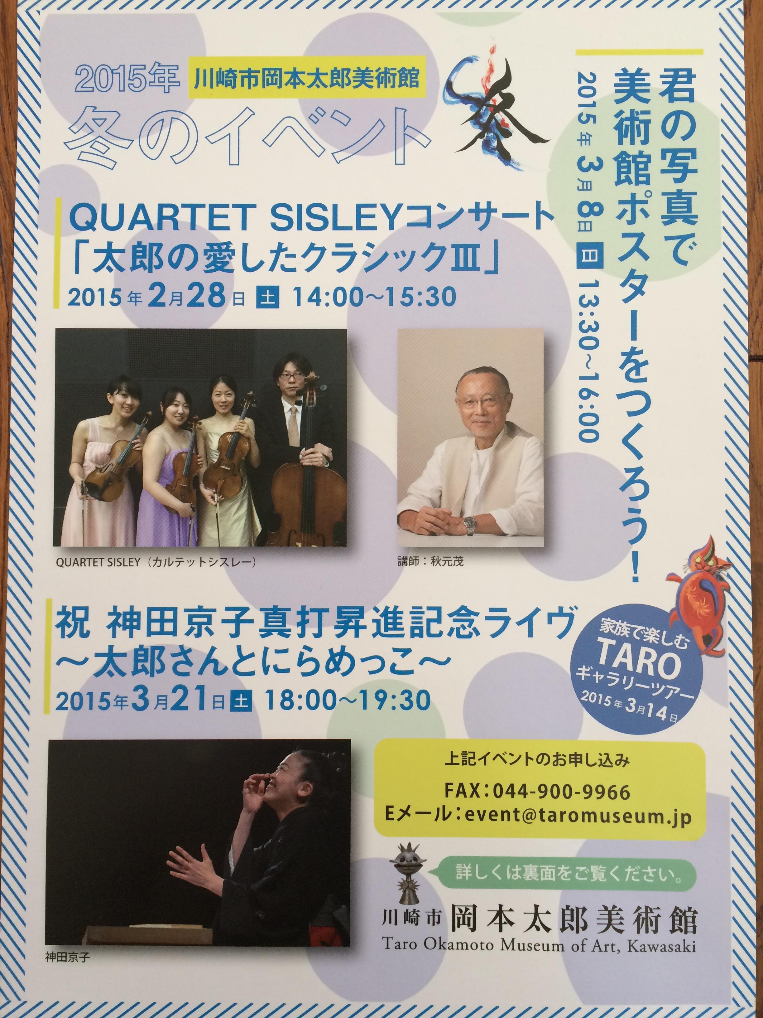 QUARTET SISLEYコンサート「太郎の愛したクラシックⅢ」 2015/02/28