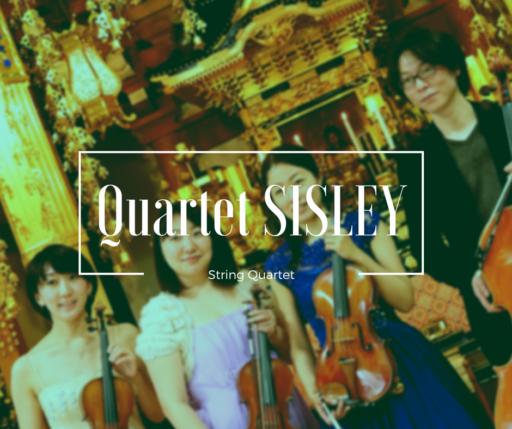 弦楽四重奏の演奏 Quartet SISLEY