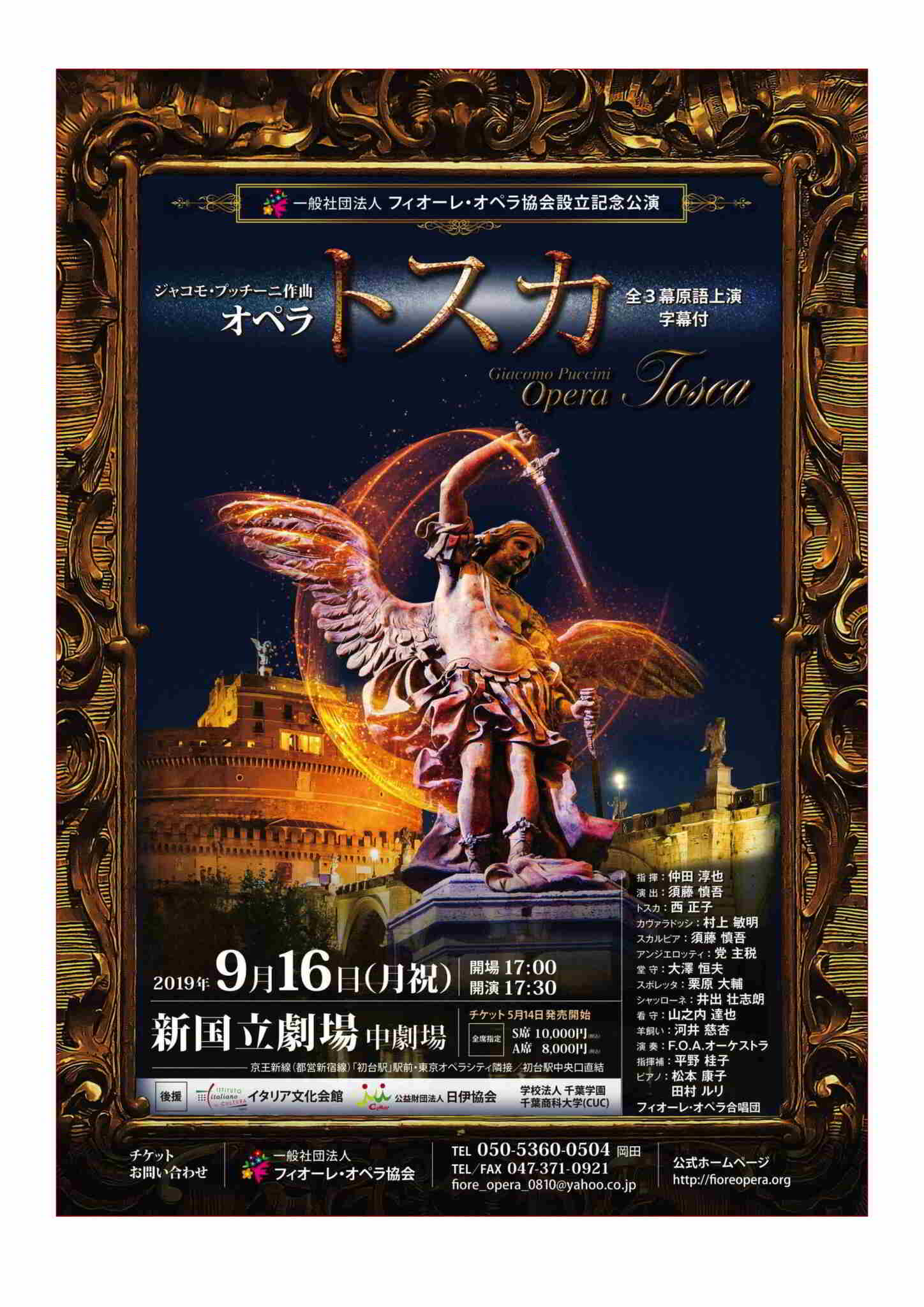 オペラ トスカ 新国立劇場中劇場1