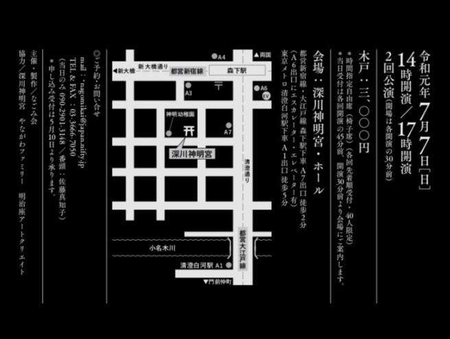 朗読-深川神明宮裏