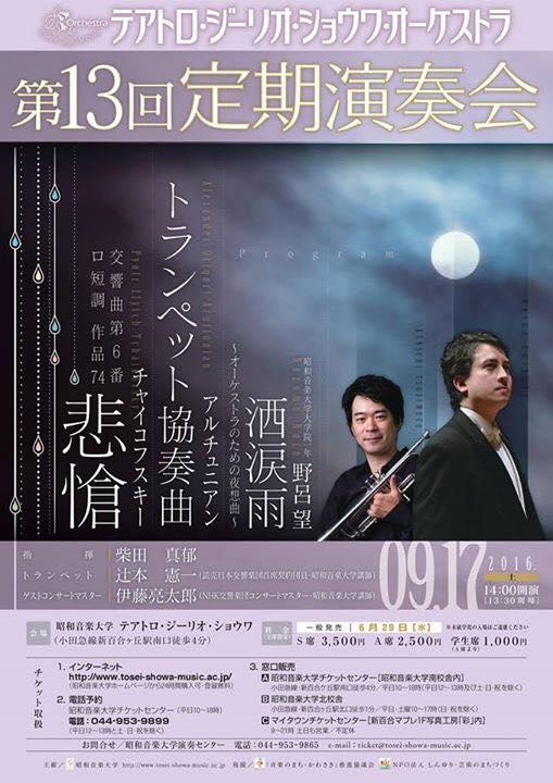 【2016/09/17】第13回定期演奏会@昭和音楽大学「テアトロ・ジーリオ・ショウワ」