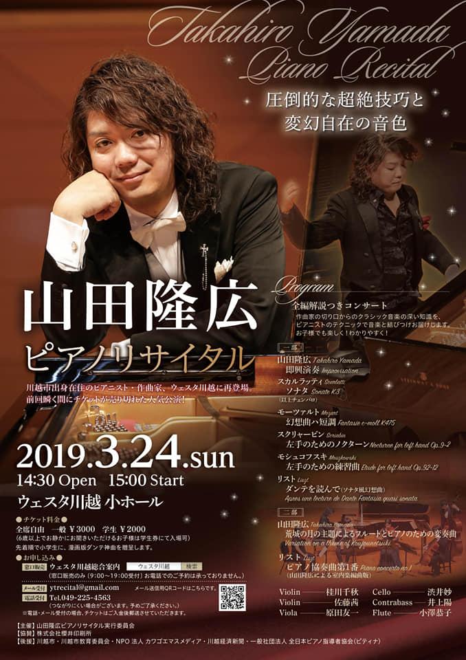 【2019/3/24】山田隆弘ピアノリサイタル@ウェスタ川越(川越)